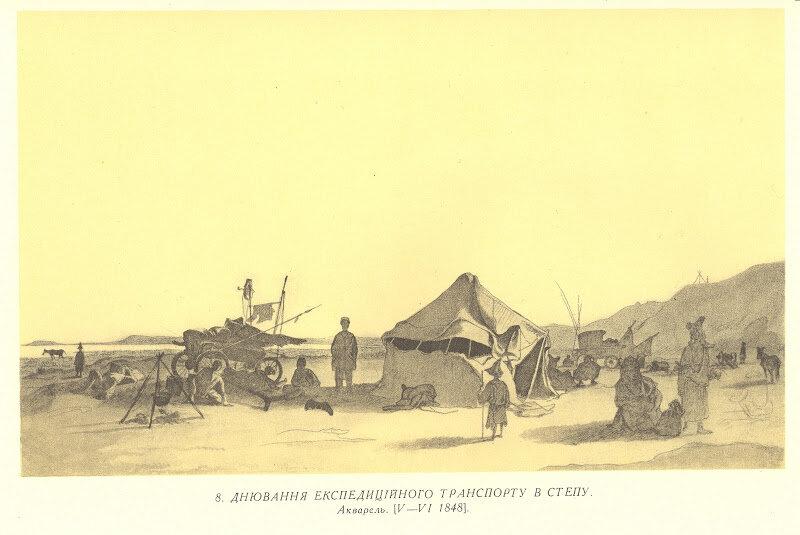 Тарас Шевченко «Днювання експедиційного транспорту в степу» (1848)