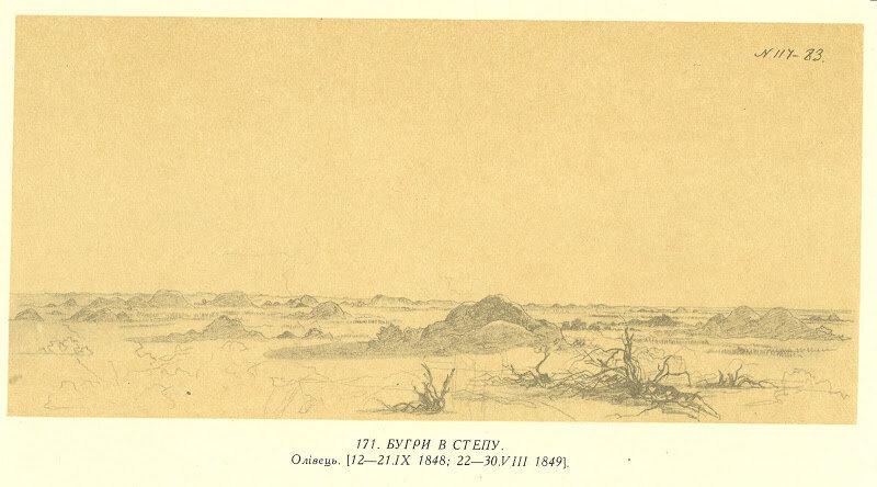 Тарас Шевченко «Бугри в степу» (1848)