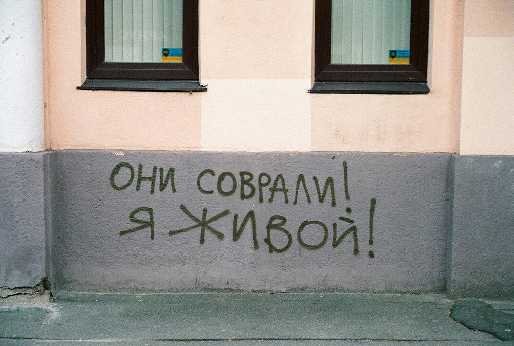 Ревковський-Рачинський «Війна написів», серія текстів на вулицях Харкова, 2016