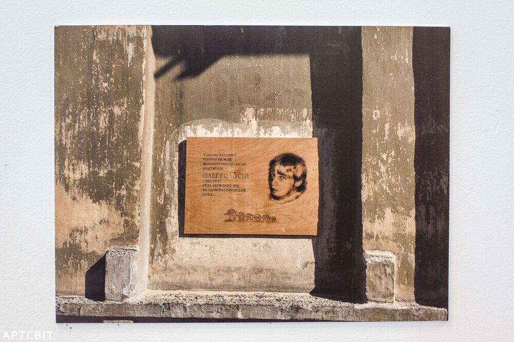 Євген Коршунов, «У цьому будинку ніколи не жив великий український художник Олег Голосій, втім, можливо, він не один раз проходи в повз», (з циклу Мемореальність). Світлина надана галереею «Артсвіт»