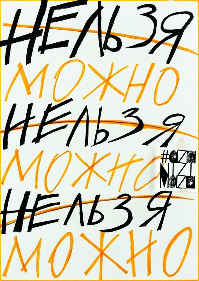 плакат3.jpg