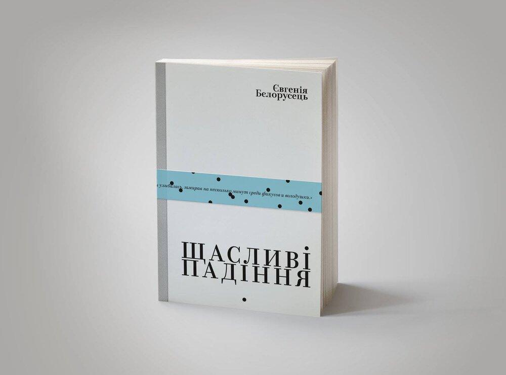 Книга Євгенії Бєлорусець «Щасливі падіння»