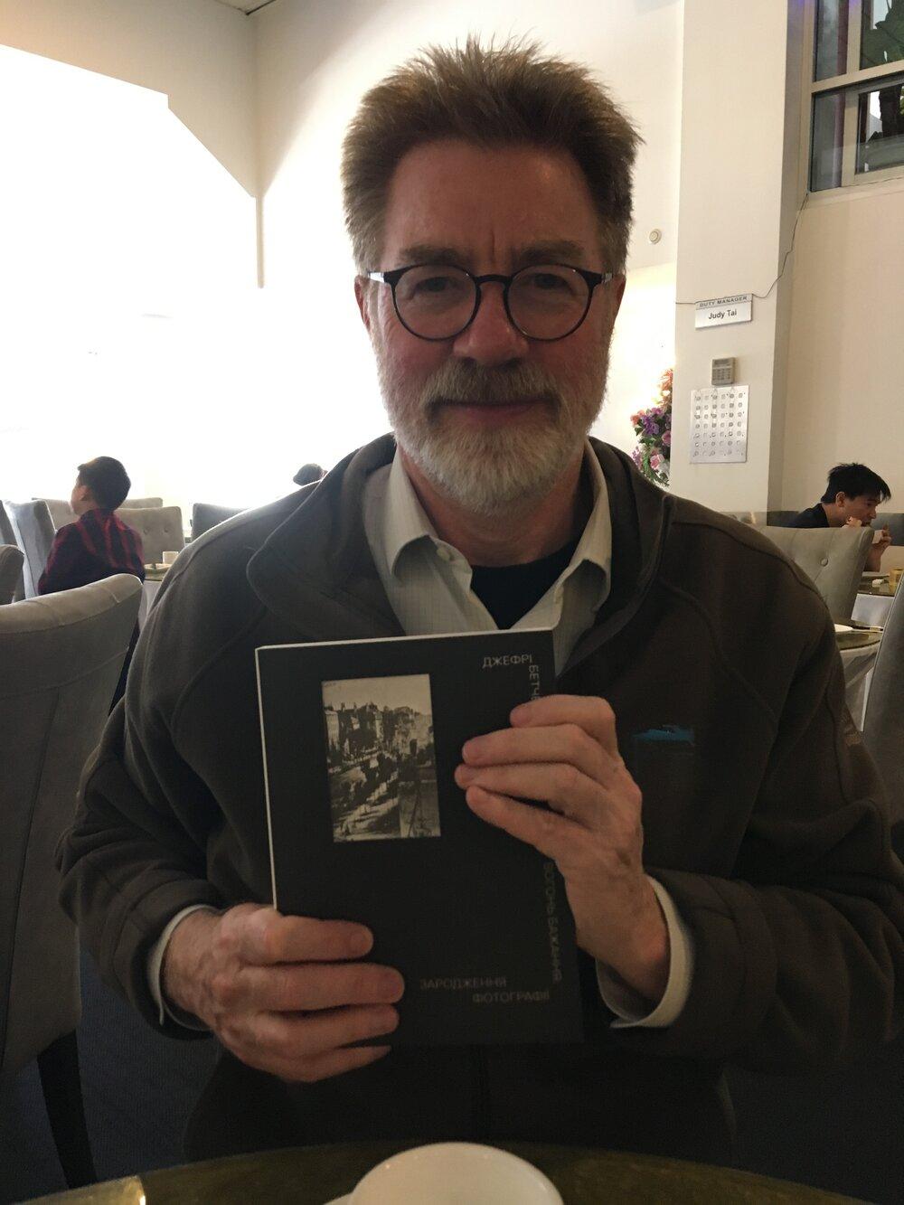 Джефрі Бетчен зі своєю книгою «Вогонь бажання: зародження фотографії» у перекладі Ярослави Стріхи