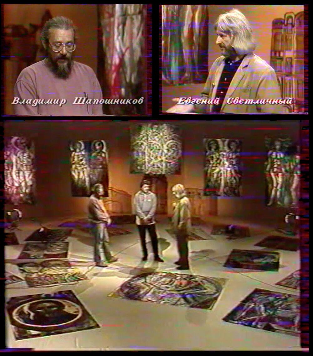Раскадровка телевизионной программы «Театральная площадь», от 13 августа 1998. Из архива Евгения Светличного