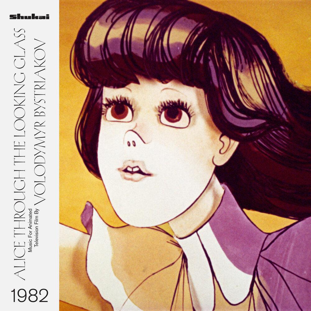 Обкладинка до платівки «Володимир Бистряков — Аліса в Задзеркаллі, 1982»