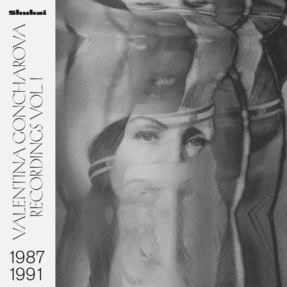 Обкладинка до платівки «Валентина Гончарова — Музичні записи, частина перша, 1987–1991»