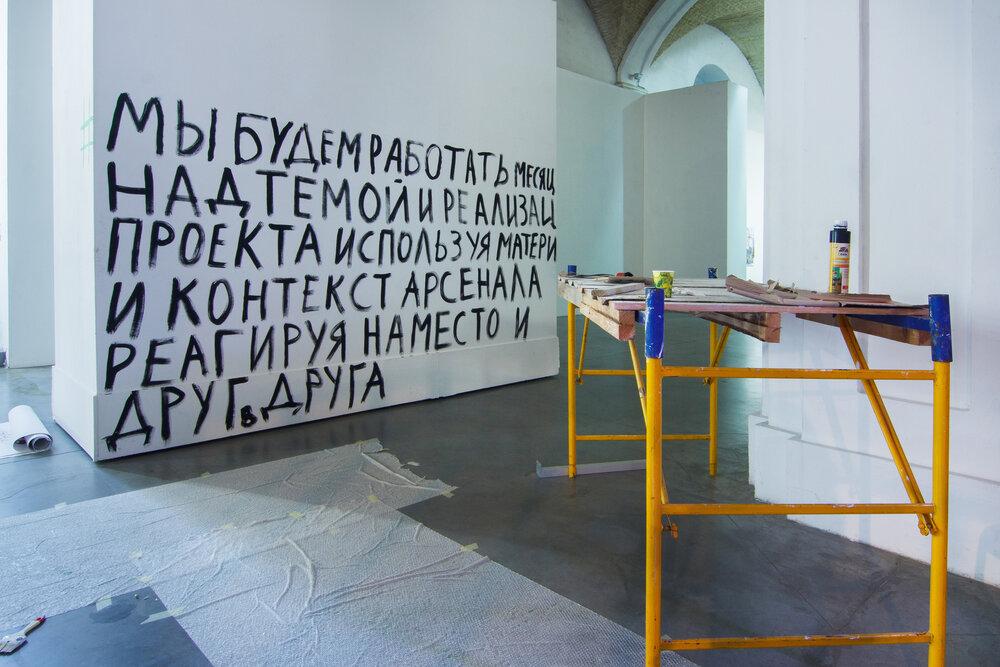 Група «Монтаж», «Друга колективна робота», Мистецький Арсенал, 2017. Фото: Євген Нікіфоров