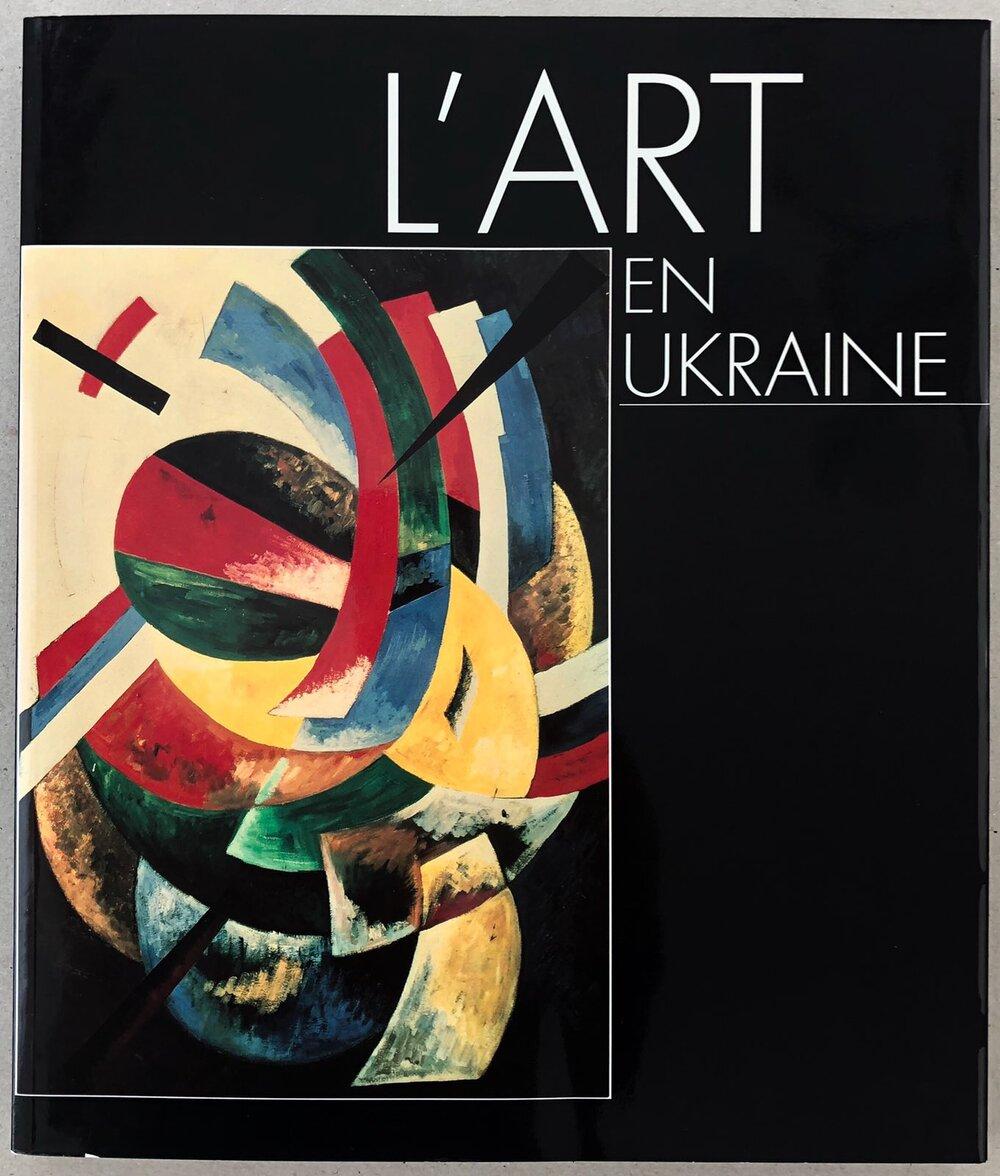 Обкладинка й титул каталогу виставкового проекту 1994 року «Українське мистетво» у Тулузі, Франція