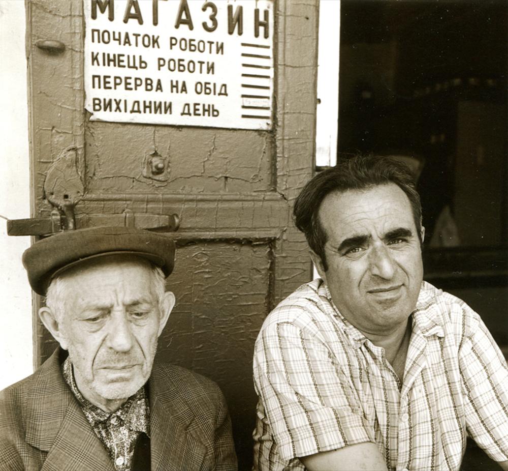 Батько і син — Шика та Семен Пізмани, 1989 рік. Шаргород