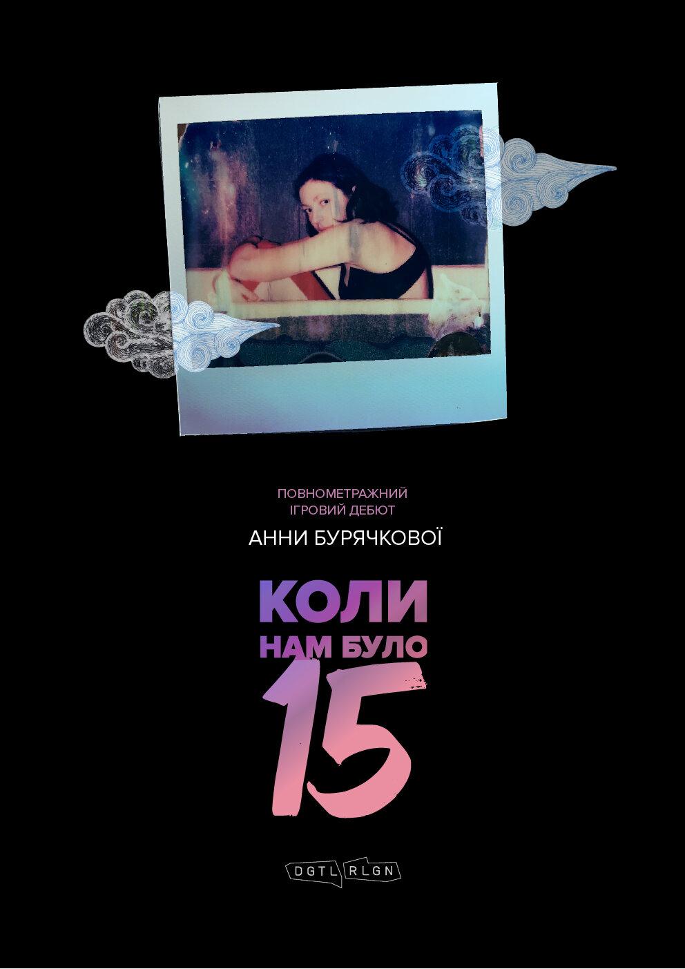 Постер, версія 0.01, фільму «Коли нам було 15». Зображення надане авторами