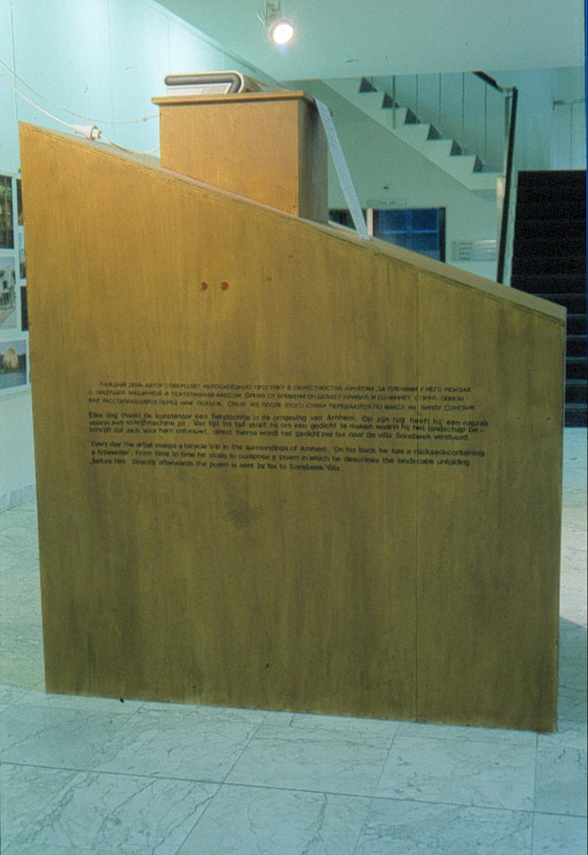 "Юрій Лейдерман, «Дано: 1. Окрестности Арнхема; 2. Выставка ""Сонсбик""», 1993"