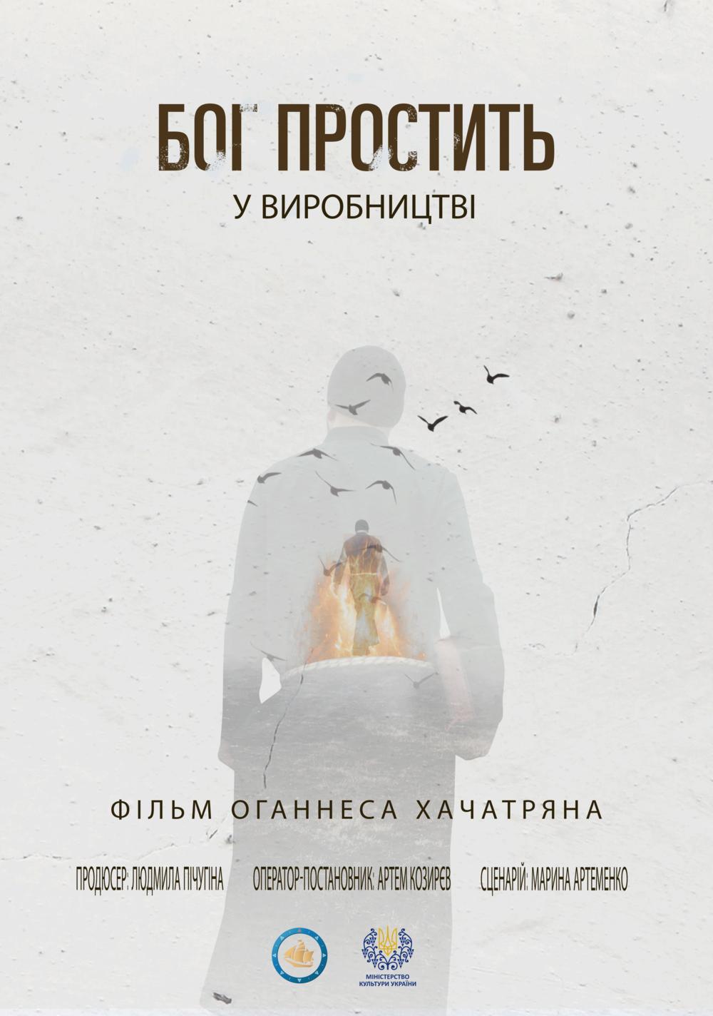 Постер до фільму «Бог простить» режисера Оганесса Хачатряна. Авторка: Анастасія Бойко