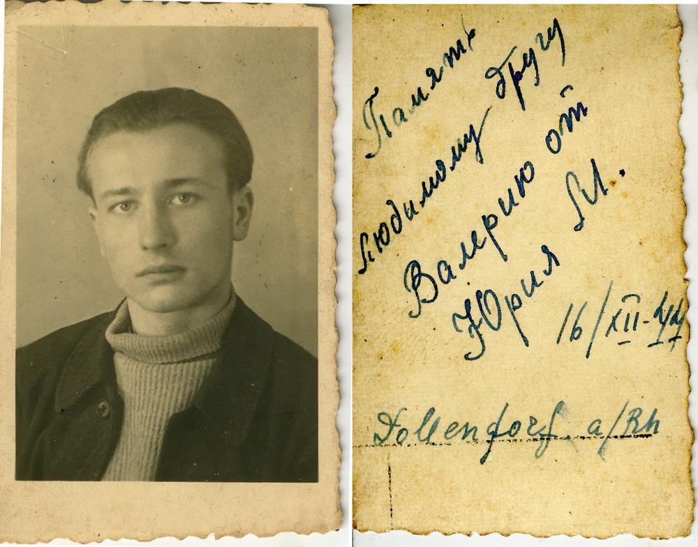 Юрий Мартын. 16.12.1944, Германия. 1942–1945. Доллендорф