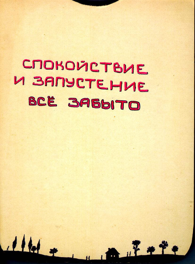 С. Ануфрієв, лист з альбому, 1983 (з коллекції А. Монастирського)