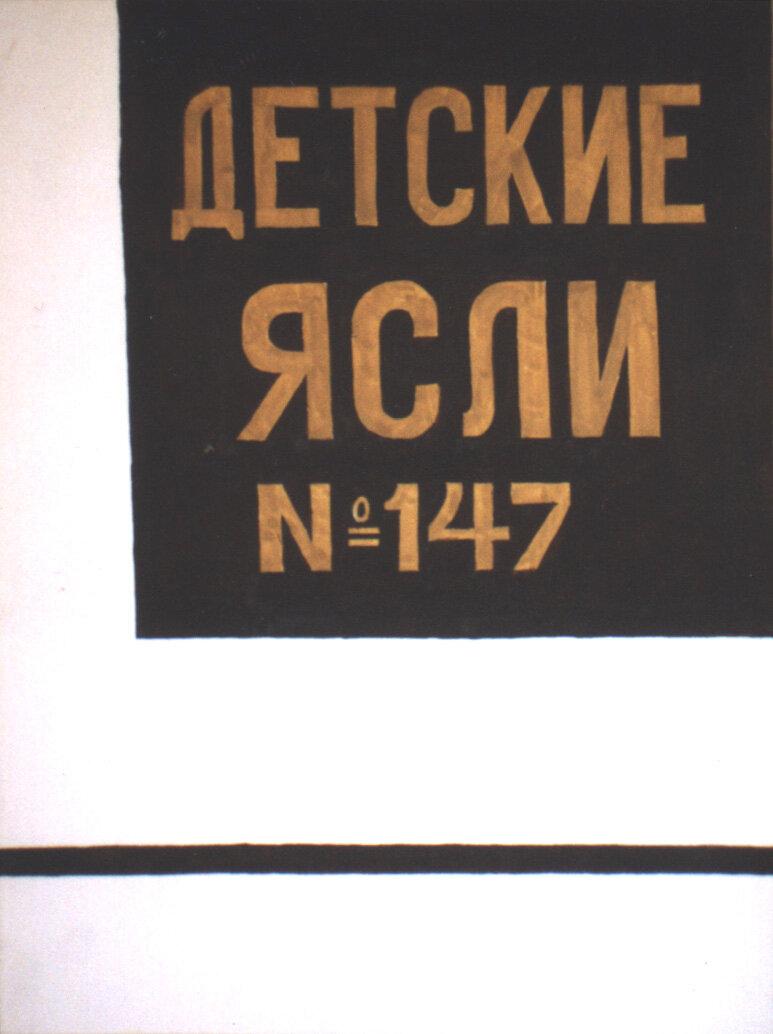 С. Ануфрієв, «Дитячі ясла № 147», 1986 (?) (з коллекції А. Монастирського)