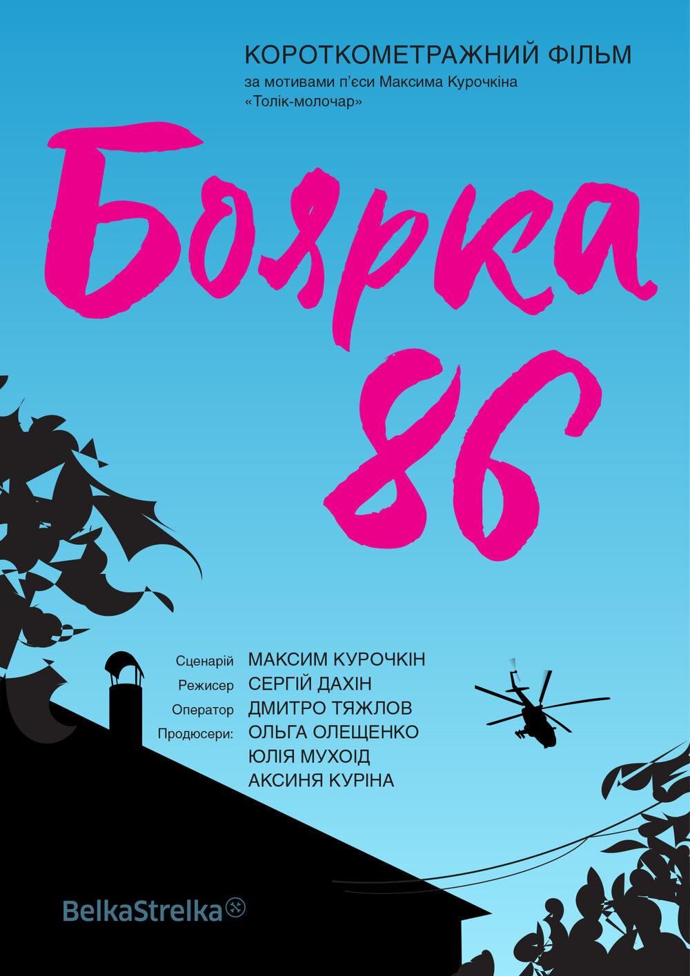Постер фільму «Боряка-86». Автор: BelkaStrelka Film Branding