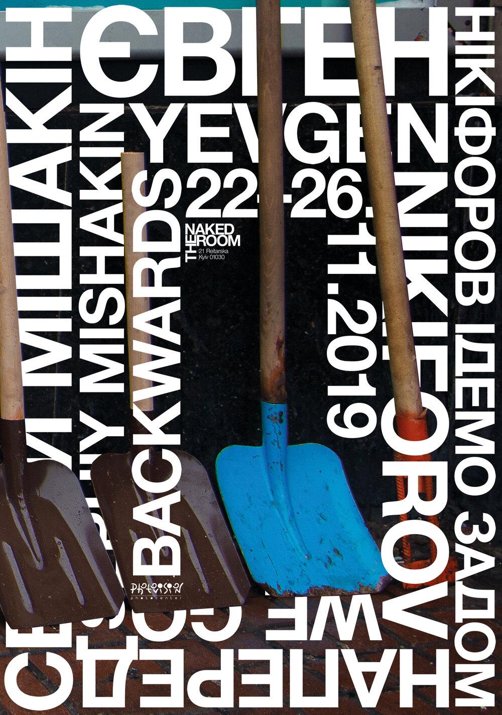 Плакат до виставки We Go Backwards, The Naked Room, Київ, 2019
