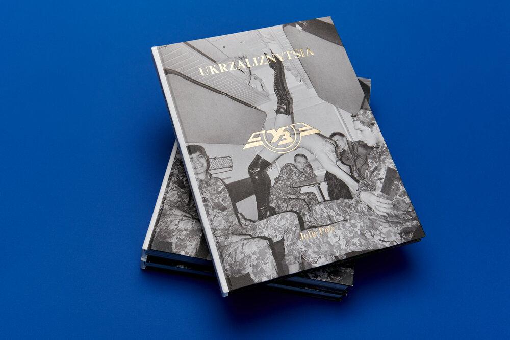Обкладинка книжки «Укрзалізниця», 2020