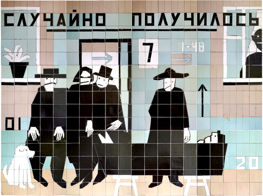 Мозаїка «Случайно получилось» з проєкту «Скоро буду». Надано художницями.
