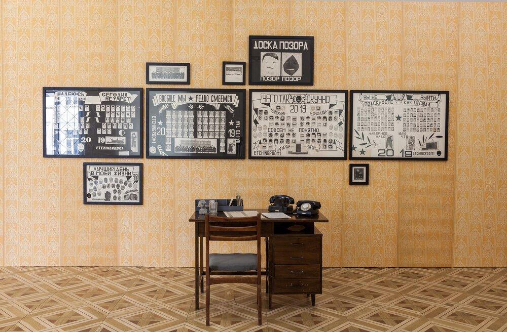 Серія etchingroom1 «Альбом». Фото з архіву проєкту МУХі