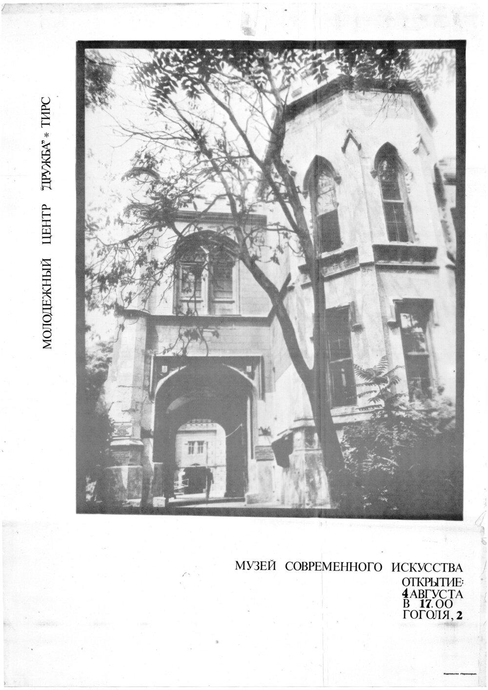 Первая Афиша ТИРСа – официальное открытие. Фото из архива Музея современного искусства Одессы