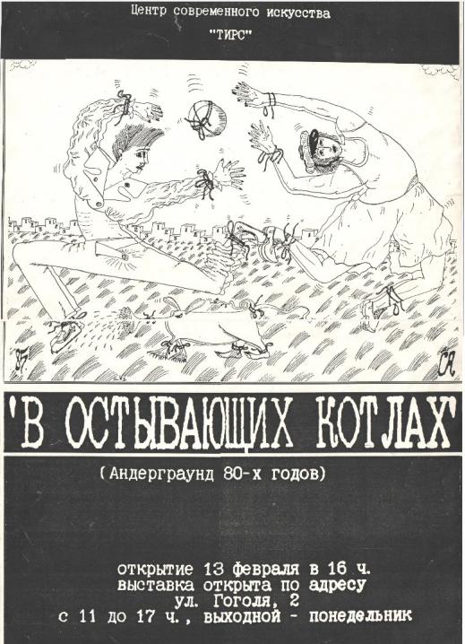 Афиша проекта «В остывающих котлах», ТИРС, 1993. Фото из архива Музея современного искусства Одессы