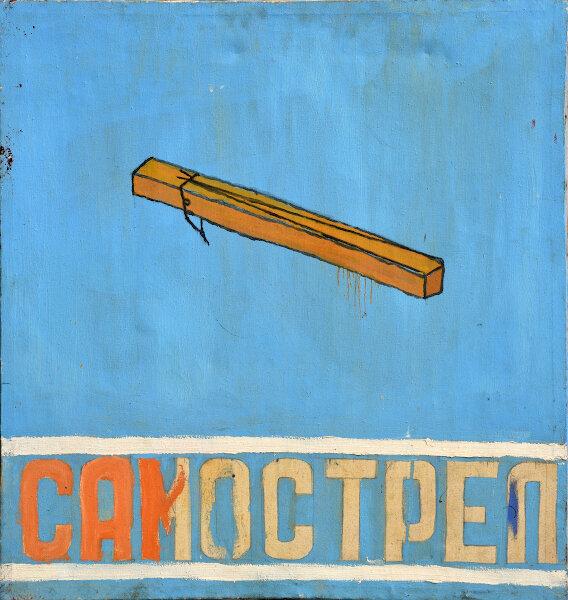 Игорь Чумаченко «Самострел», 1990-е. Фото предоставлены Музеем современного искусства Одессы