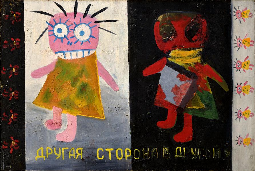 Игорь Гусев, Александр Нечаенко (Аркаша) «Другая сторона в другой», 1990-е. Фото предоставлены Музеем современного искусства Одессы