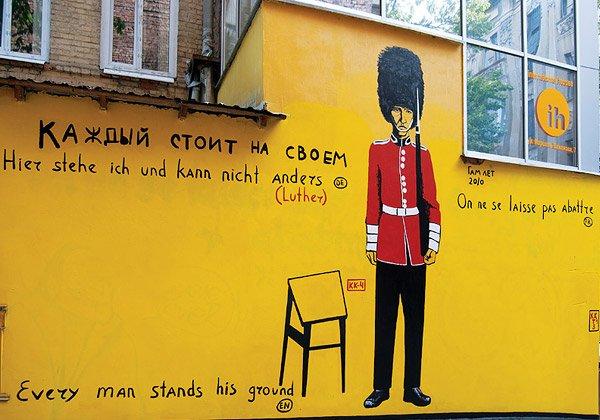 «Кожен стоїть на своєму» на вулиці Бажанова. Світлина: radikal.ru