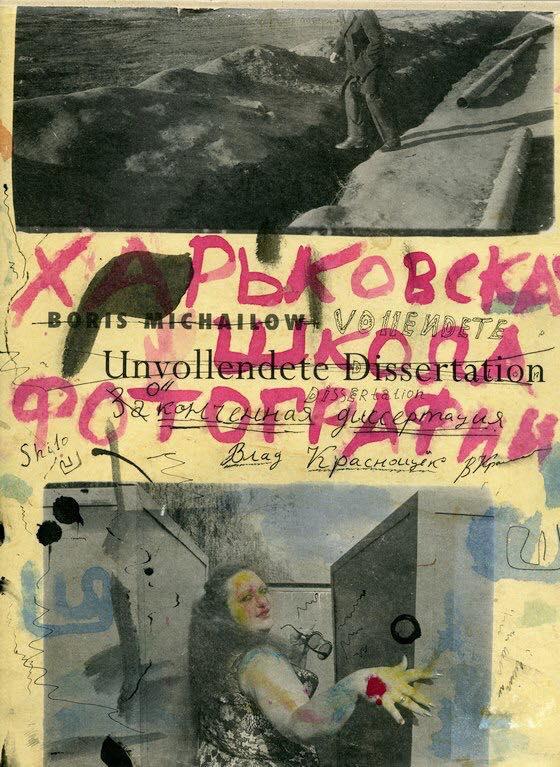 Група «ШИЛО», «Оконченная диссертация». 2011-2012 год