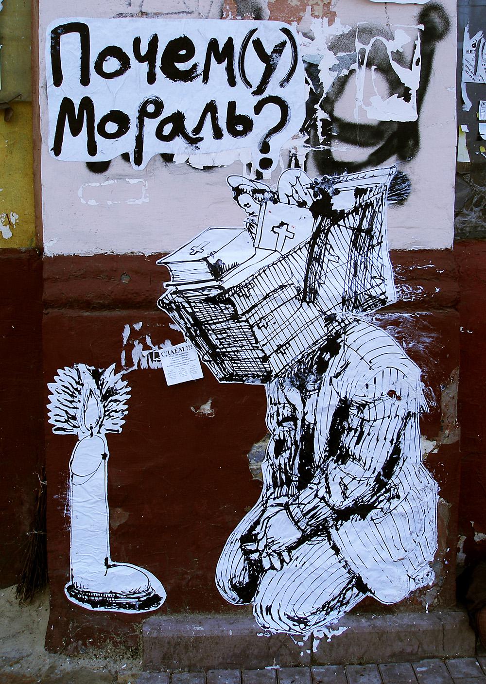 Анатолій Бєлов. (По)чому мораль?, 2009