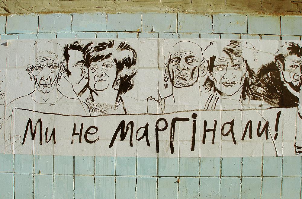 Анатолій Бєлов. «Ми не маргінали!», 2009