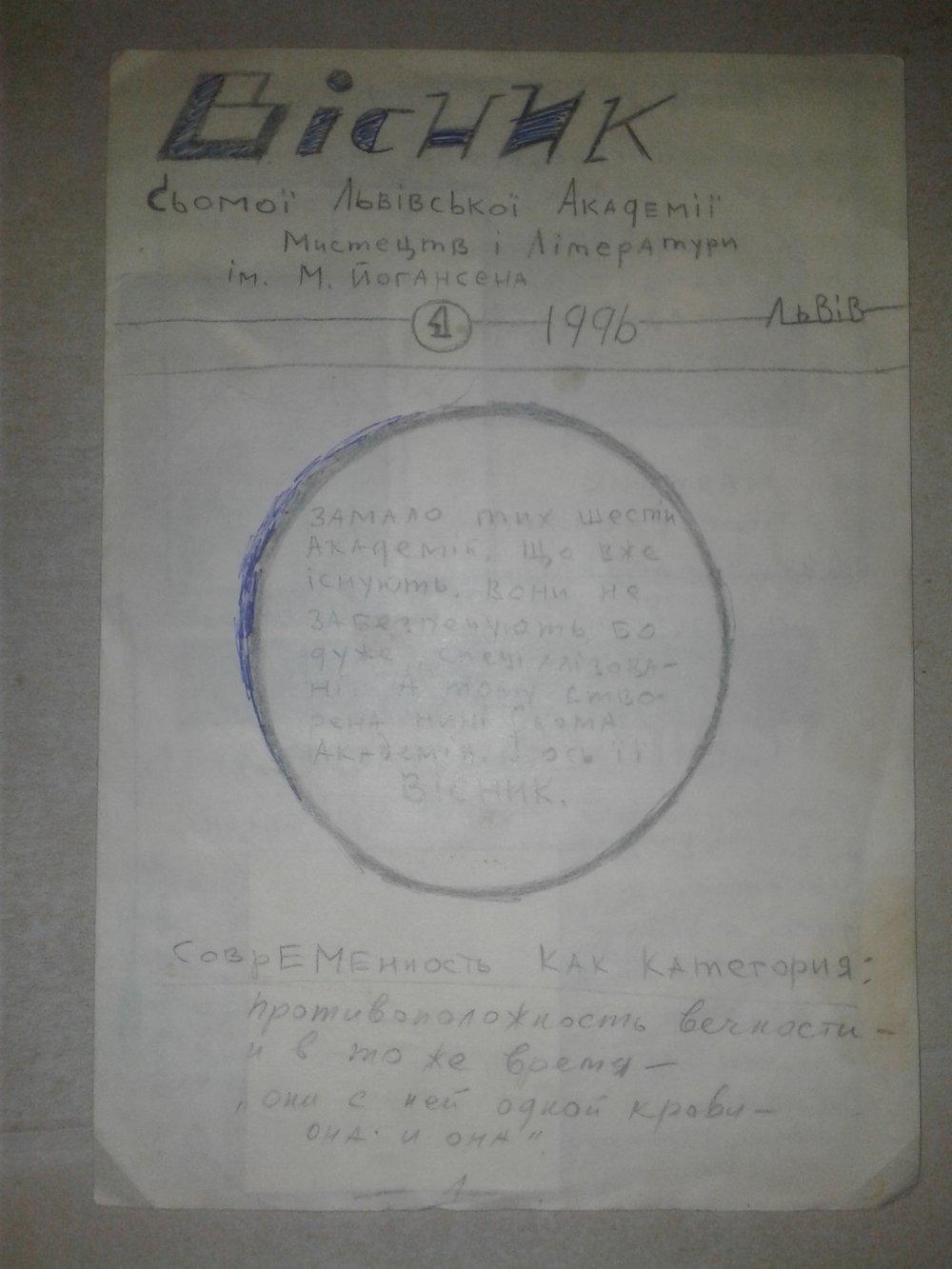 «Вісник Сьомої академії імені Майка Йогансена», 1996