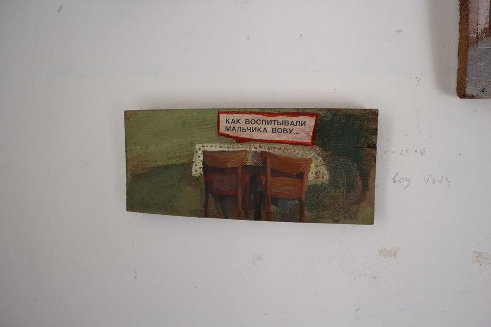 «Кто воспитывал мальчика Вову», 2009