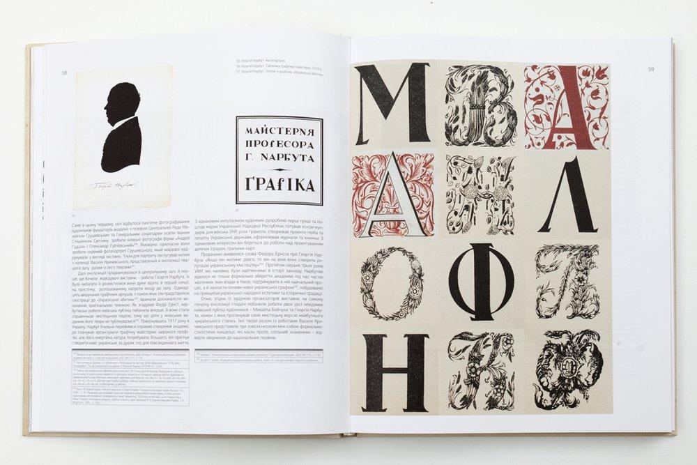 Сторінка з книги « Українська академія мистецтва. Історія заснування та фундатори »