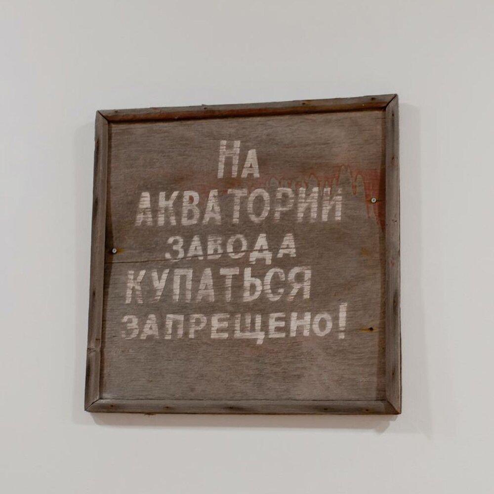 З виставки «На акваторії заводу купатися було заборонено». Табличка знайдена на СРЗ-2
