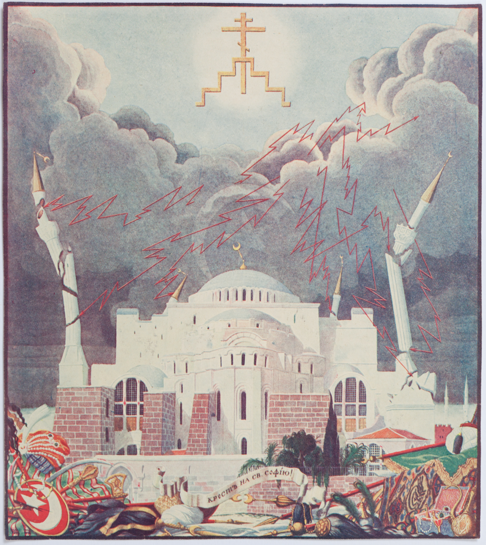 «Хрест на Св. Софію!», 1914. Із серії воєнних алегорій 1914-1915-го для часопису «Лукоморье»