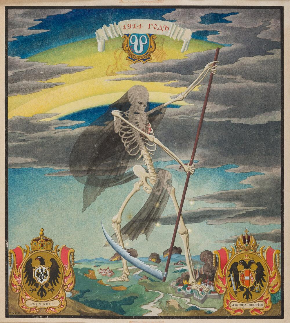 Алегорія на початок Першої світової війни, 1914