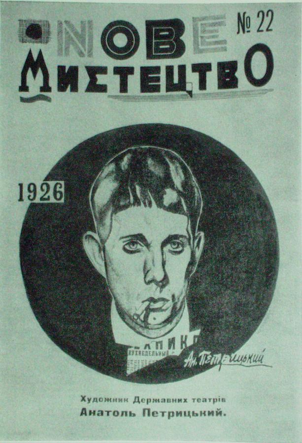 Обкладинка журналу Нове мистецтво з автопортретом Анатоля Петрицького. 1926