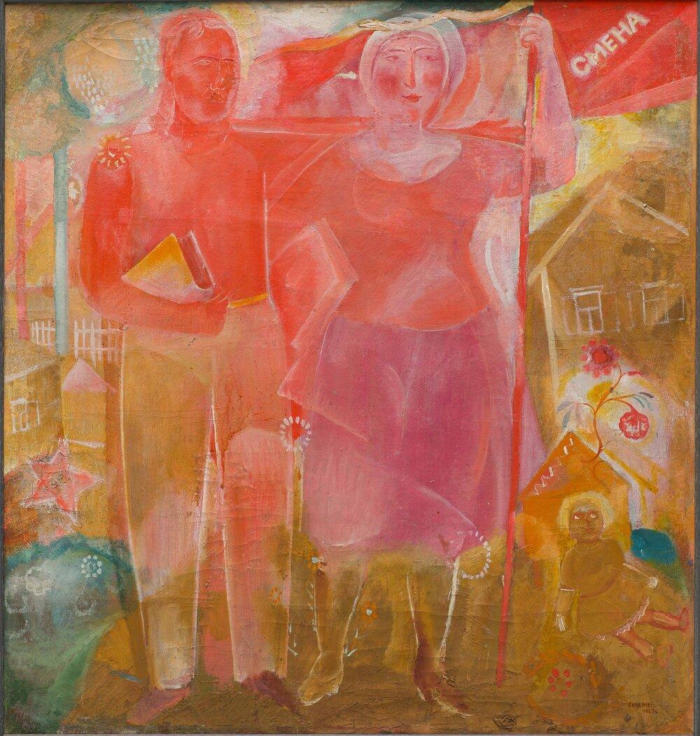 Зміна. 1927. Колекція NAMU