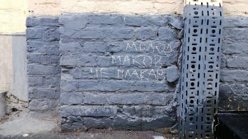 МОЛОД / МАКОВ / НЕ ПЛАКАВ. Меловое граффити на стене галереи the Naked room. После открытия выставки Павла Макова «Безна». Фото автора