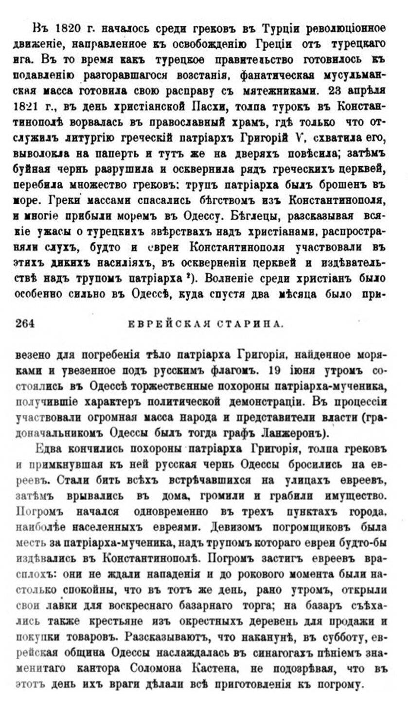 Газета «Еврейская старина» за 1911 год