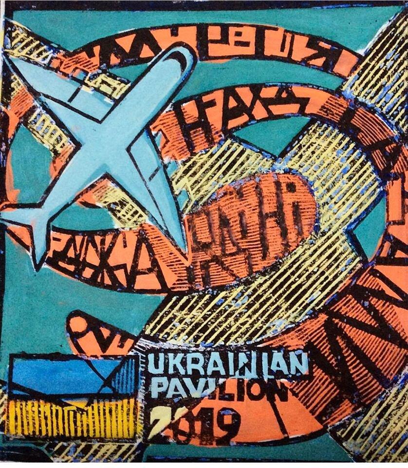 Ліногравюра «Мрія» Данила Ковача. Скріншот з групи «CОЛЬ и ПЕРЕЦ»