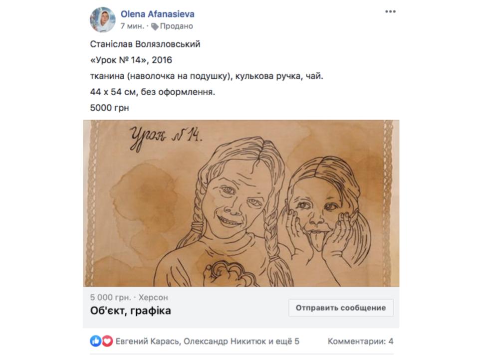 Скріншот з групи «CОЛЬ и ПЕРЕЦ»