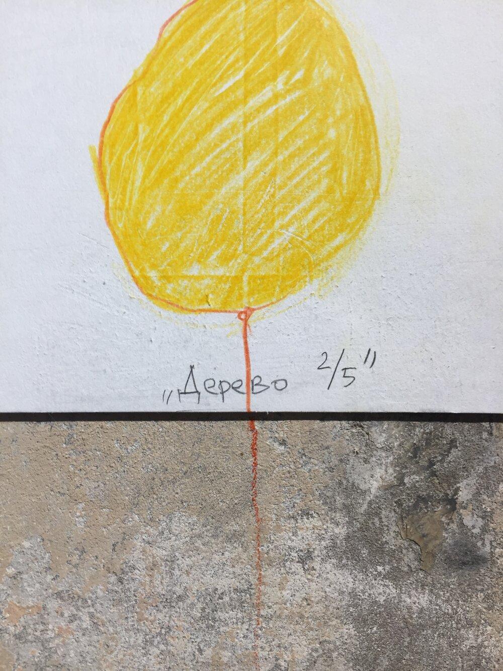 Жест Тетяни Митальникової — відтворення підписів картин Павла Макова. Надано Марком Чегодаєвим