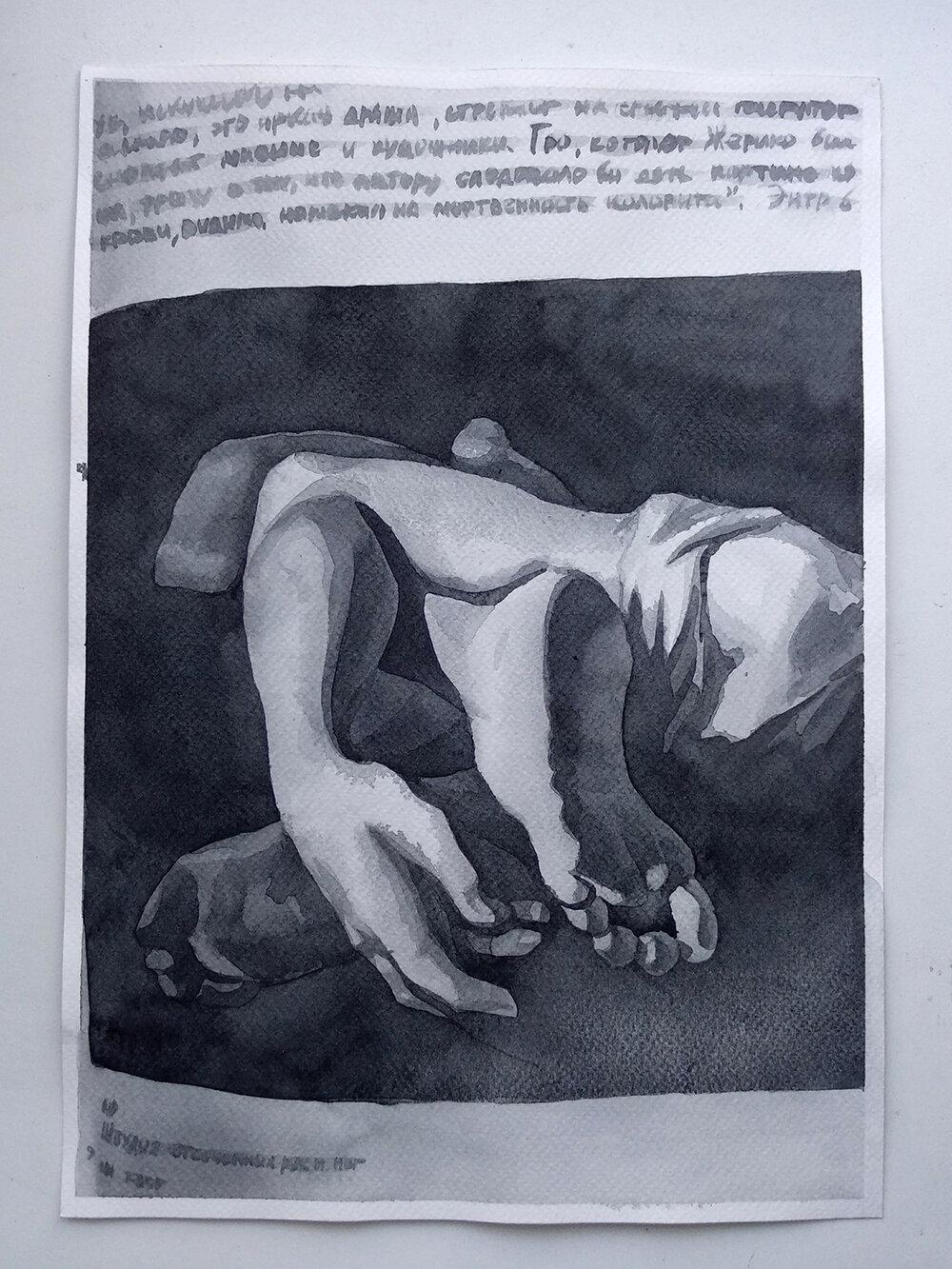 Анна Щербина «Цикл фрагментованих зображень». Папір, акварель. 2020