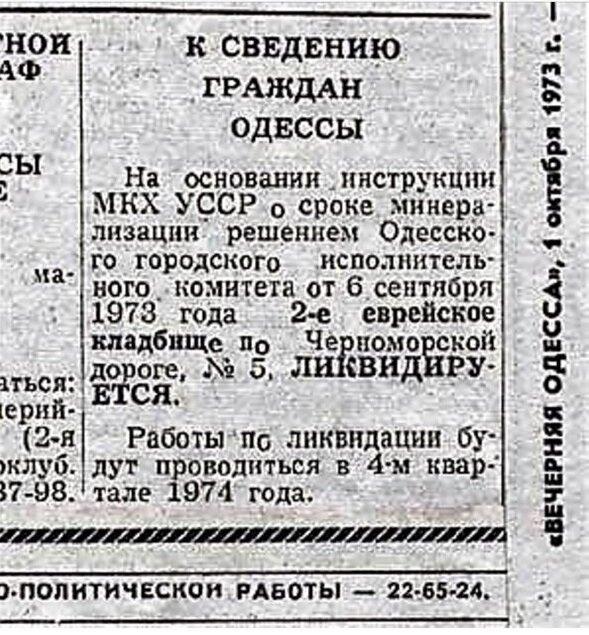 Объявление из газеты Вечерняя Одесса, 1973