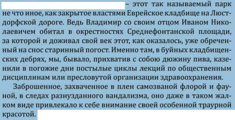 Александр Сурилов. Памятник растоптанному кладбищу. Одесский альманах № 79, 2019