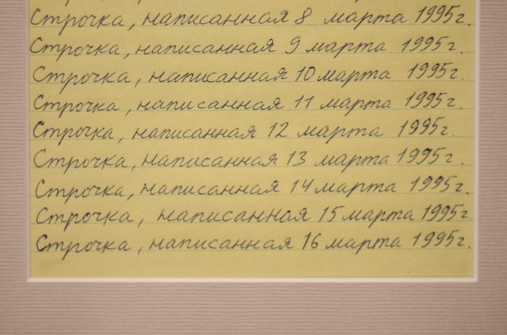 Вагріч Бахчанян. Ні дня без рядка. Річний звіт, 1995. Фото: Роман Скрипник та Катя Старокольцева-Скрипник