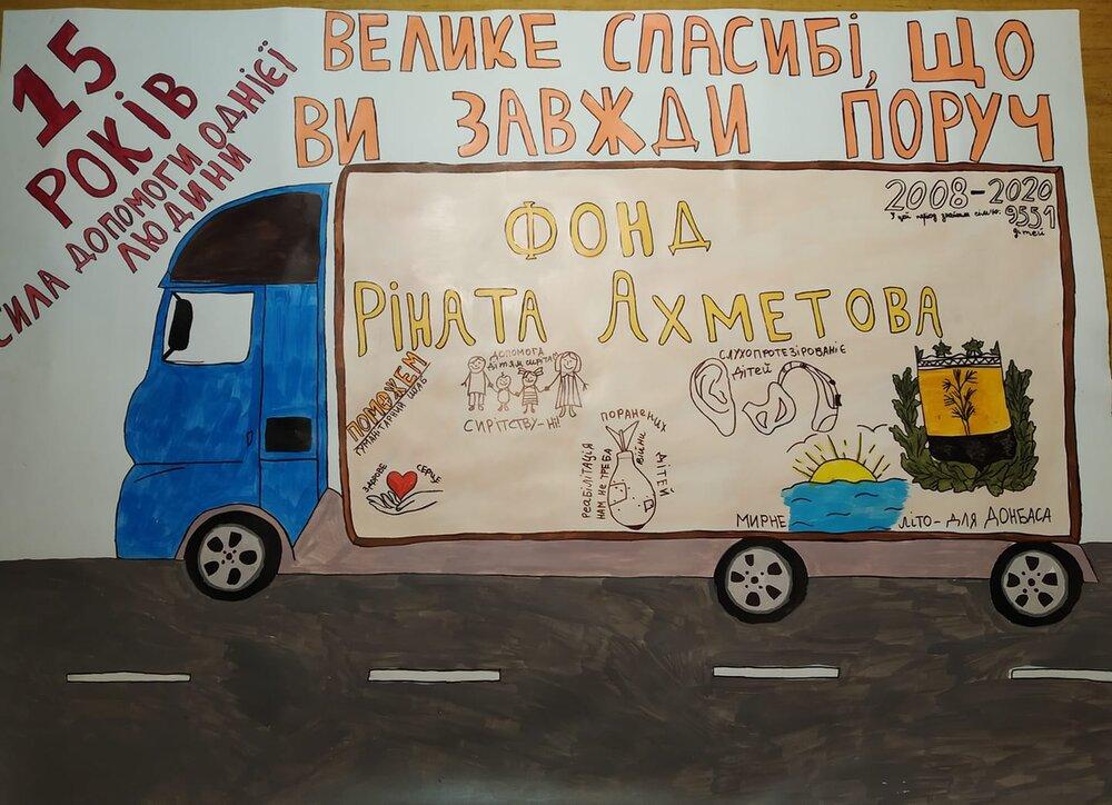 Малюнок для конкурсу дитячого малюнку від фонду Ріната Ахметова. Данильчук Анастасія, 17 років. Джерело:  https://www.facebook.com/AkhmetovFDU/posts/4416268475080677